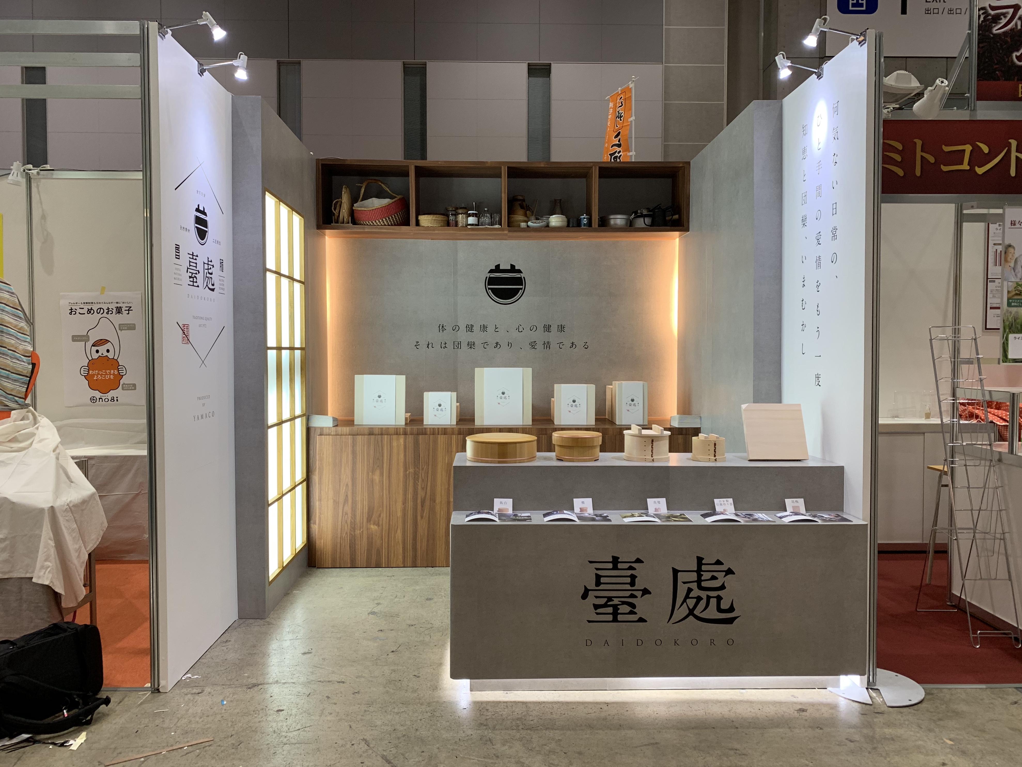 機械要素技術展 東京 2019