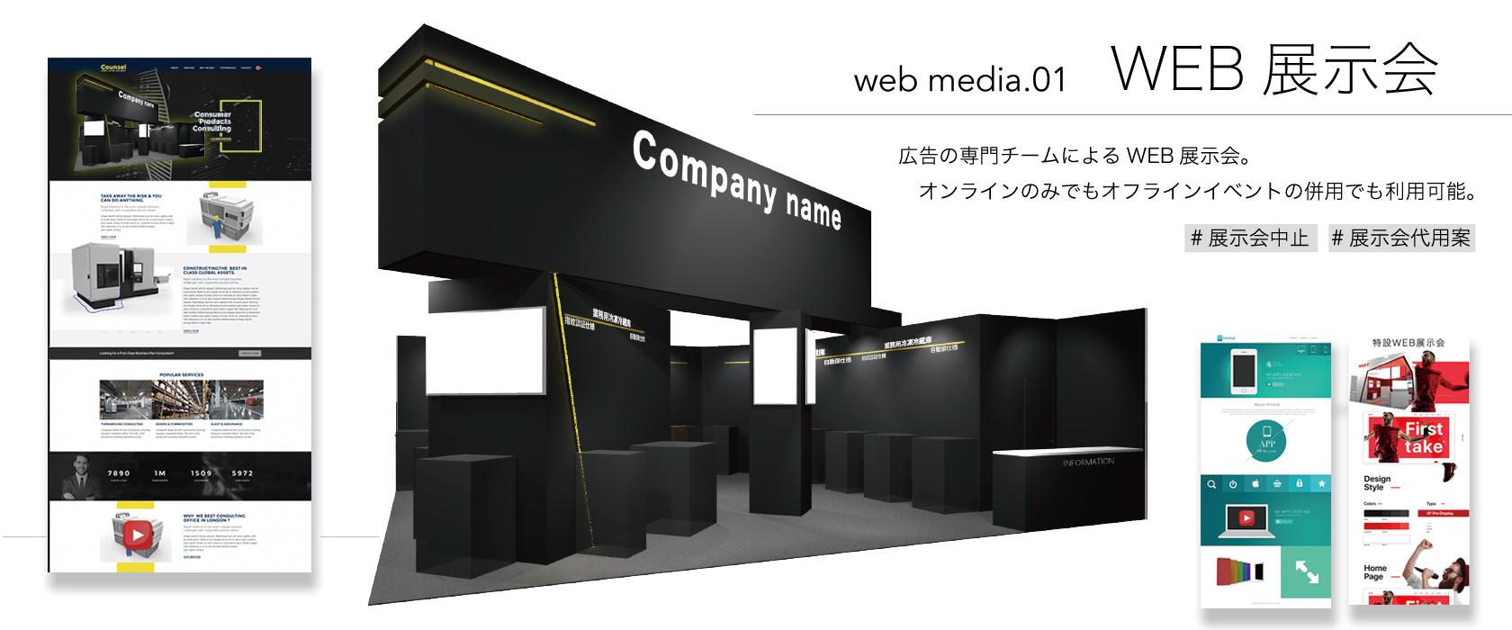 WEB展示会を開催